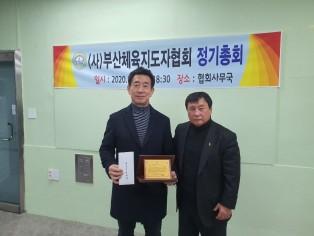 부산체육지도자 협회 최우수지도상 수상  (백호관 이정현관장님)